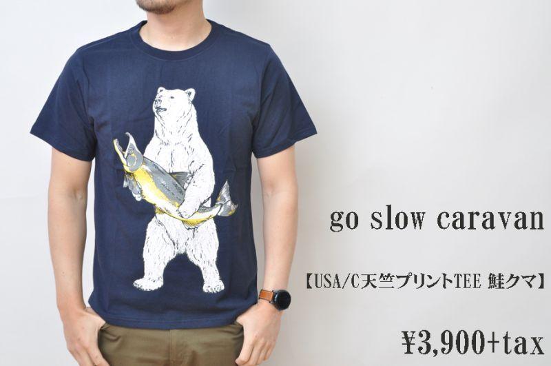 画像1: go slow caravan USA/C 天竺プリントTEE 鮭クマ NAVY メンズ 人気 通販 (1)