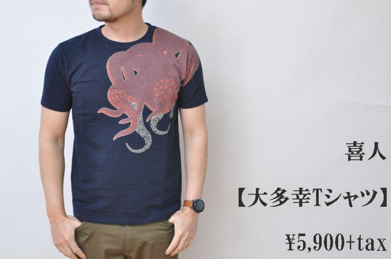 画像1: 喜人 大多幸Tシャツ 和柄 メンズ 人気 通販 (1)