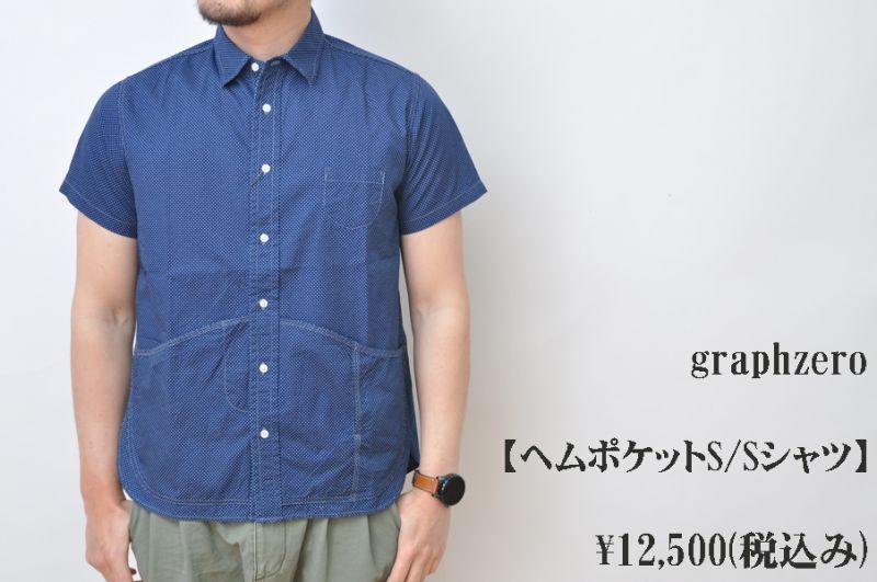 画像1: graphzero グラフゼロ ヘムポケットS/Sシャツ メンズ 人気 通販 (1)