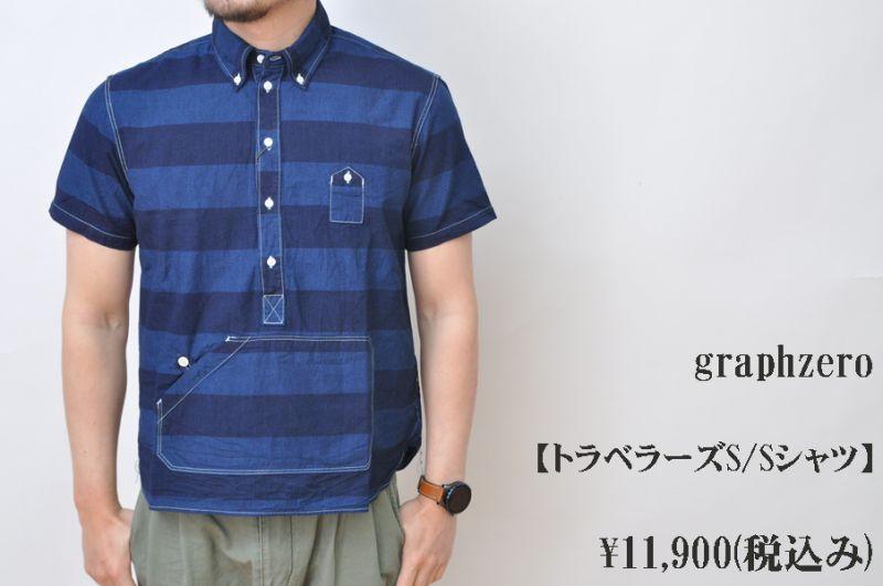 画像1: graphzero グラフゼロ トラベラーズS/Sシャツ メンズ 人気 通販 (1)