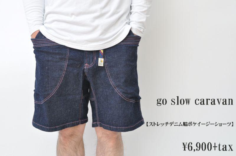 画像1: go slow caravan ストレッチデニムワキポケイージーショーツ  メンズ 人気 通販 (1)