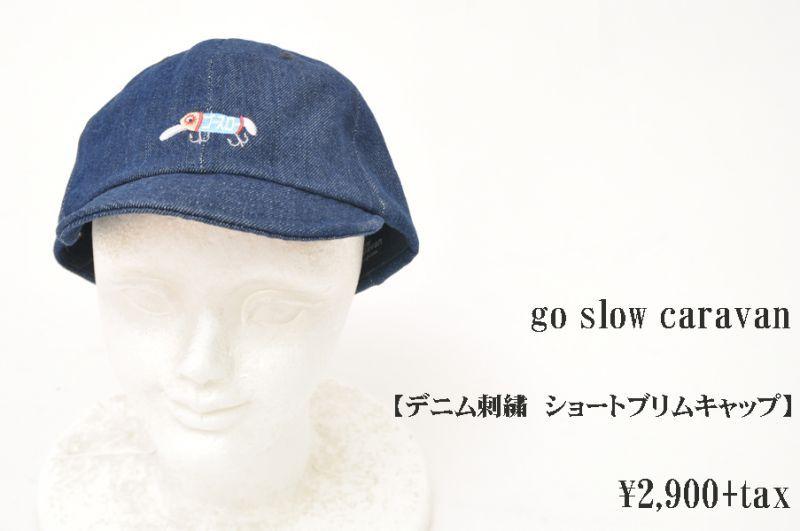画像1: go slow caravan デニム刺繍 ショートブリムキャップ INDIGOルアー 帽子 (1)