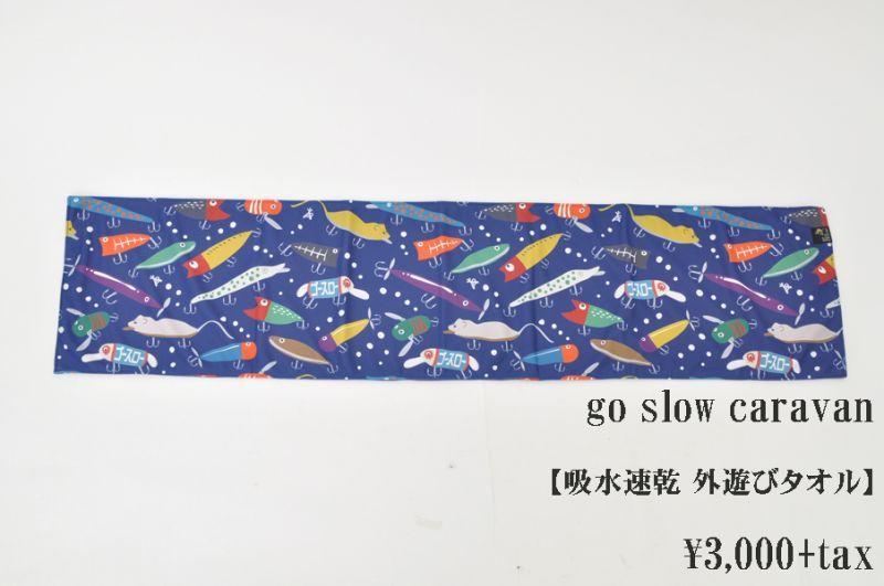 画像1: go slow caravan 吸水速乾 外遊びタオル ルアー 小物 雑貨 (1)