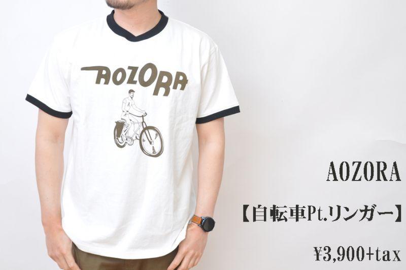画像1: AOZORA 自転車Pt.リンガー メンズ 人気 通販 (1)