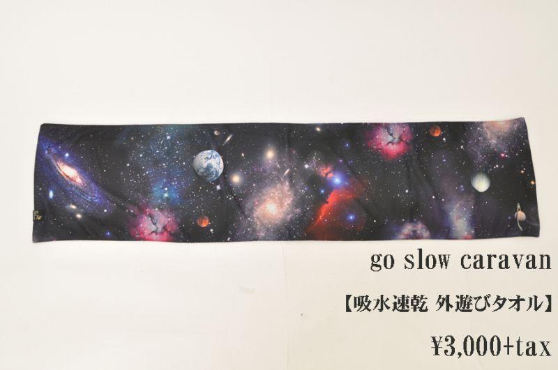 画像1: go slow caravan 吸水速乾 外遊びタオル 宇宙 小物 雑貨 (1)