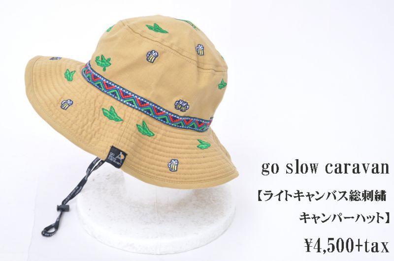 画像1: go slow caravan ライトキャンバス総刺繍 キャンパーハット 枝豆&ビールMUSTARD 帽子 (1)