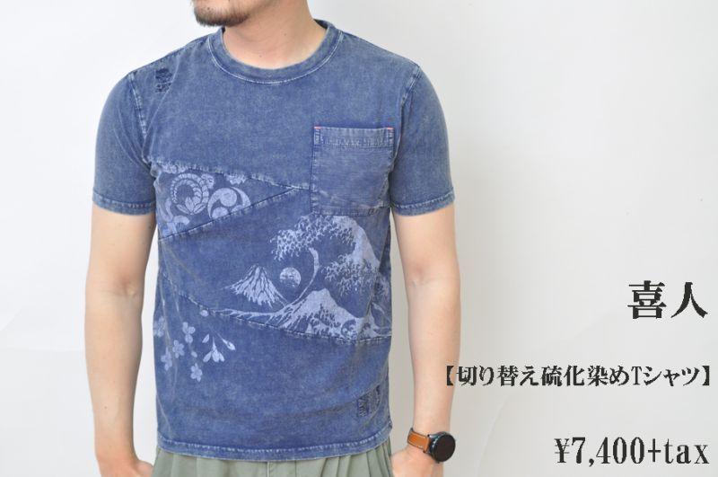 画像1: 喜人 切り替え硫化染めTシャツ NAVY 和柄 メンズ 人気 通販 (1)