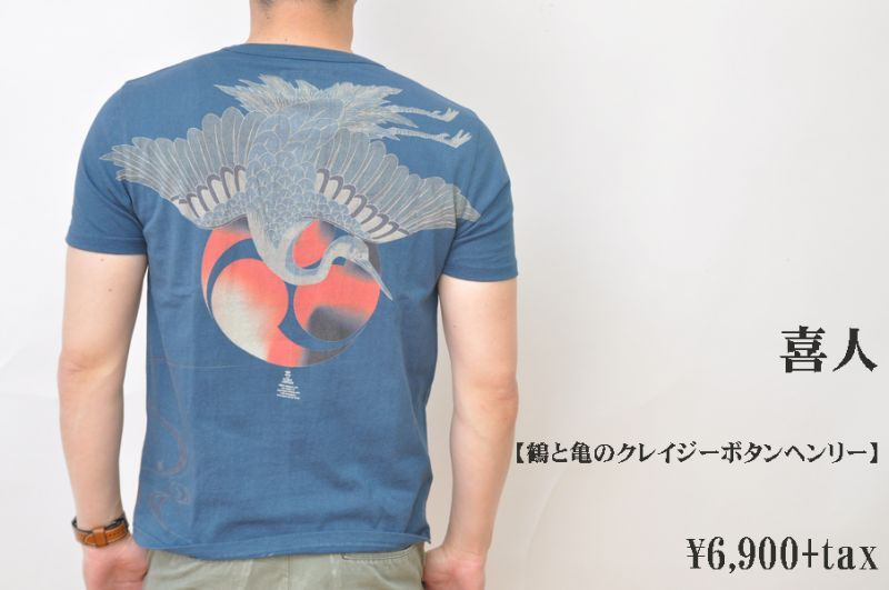 画像1: 喜人 鶴と亀のクレイジーボタンヘンリー NAVY 和柄 メンズ 人気 通販 (1)