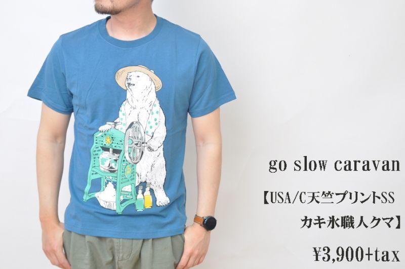 画像1: go slow caravan USA/C天竺プリントSS カキ氷職人クマ BLUE メンズ 人気 通販 (1)