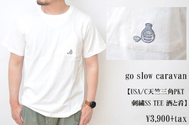 画像1: go slow caravan USA/C天竺三角PKT 刺繍SS TEE 酒と肴 WHITE 日本酒 メンズ 人気 通販 (1)