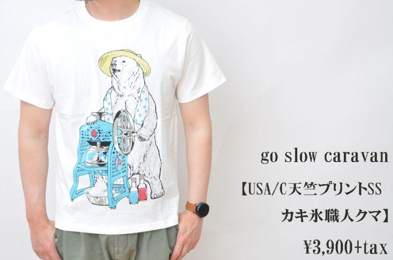 画像1: go slow caravan USA/C天竺プリントSS カキ氷職人クマ WHITE メンズ 人気 通販 (1)