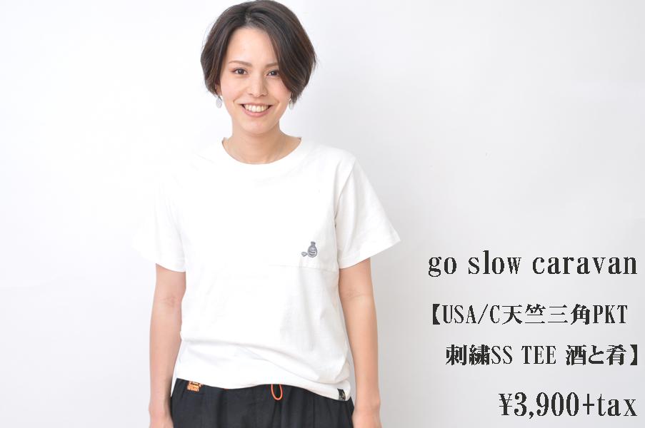 画像1: go slow caravan USA/C天竺三角PKT 刺繍SS TEE 酒と肴 WHITE 日本酒 レディース 人気 通販 (1)