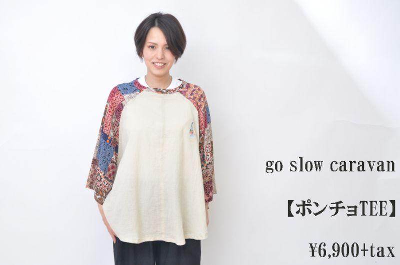 画像1: go slow caravan ポンチョTEE レディース 人気 通販 (1)