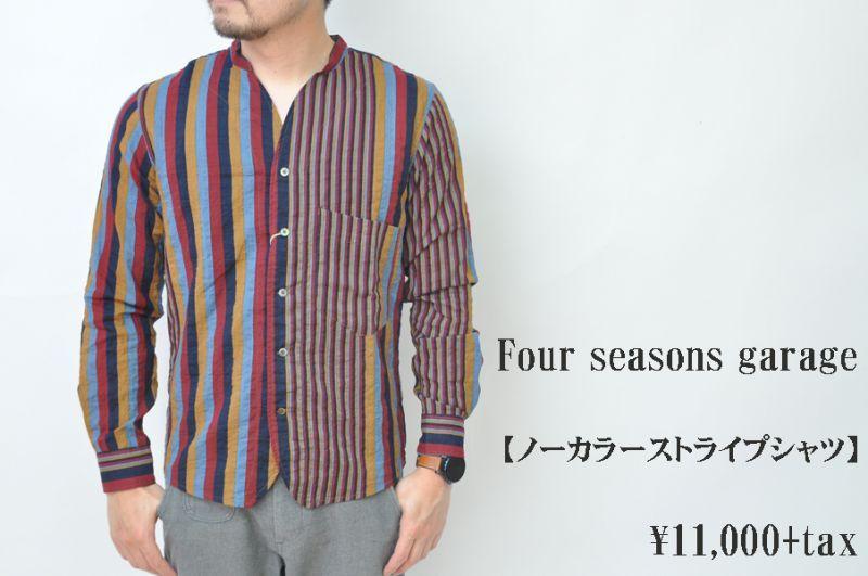 画像1: Four seasons garage ノーカラーストライプシャツB メンズ 人気 通販 (1)