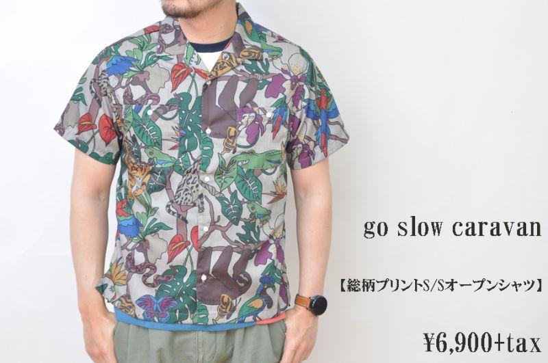 画像1: go slow caravan 総柄プリントS/Sオープンシャツ ジャングル メンズ 人気 通販 (1)