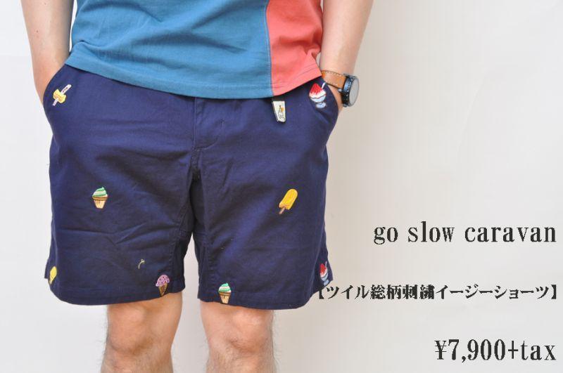画像1: go slow caravan ツイル総柄刺繍イージーショーツ メンズ 人気 通販 (1)