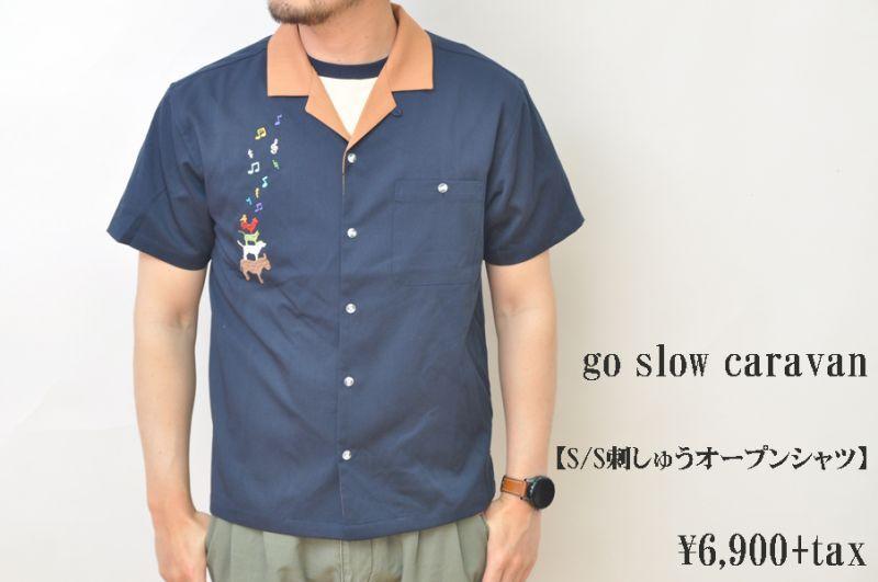 画像1: go slow caravan S/S刺しゅうオープンシャツ メンズ 人気 通販 (1)