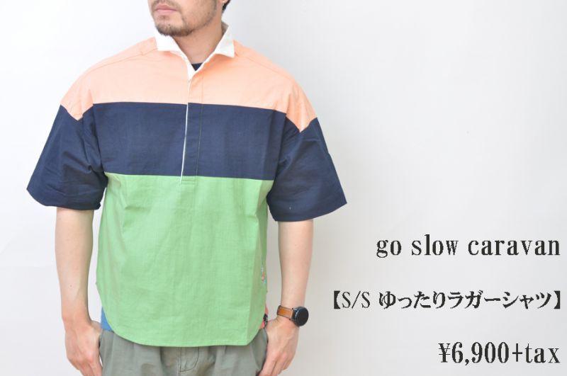 画像1: go slow caravan S/S ゆったりラガーシャツ メンズ 人気 通販 (1)