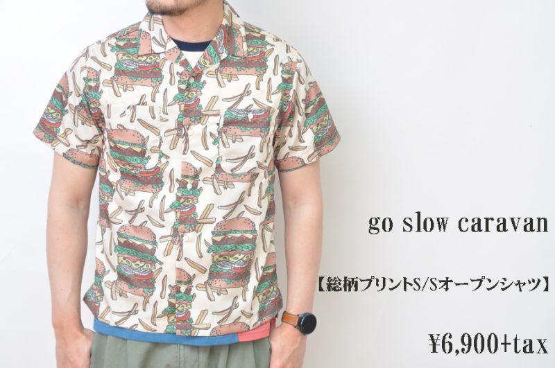 画像1: go slow caravan 総柄プリントS/Sオープンシャツ ハンバーガー メンズ 人気 通販 (1)