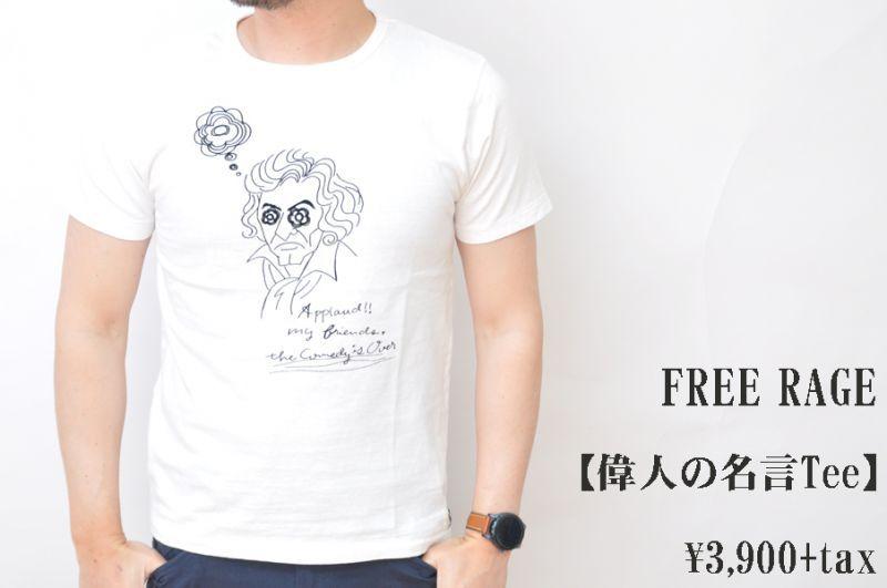 画像1: FREE RAGE 偉人の名言Tee Tシャツ メンズ 人気 通販 (1)