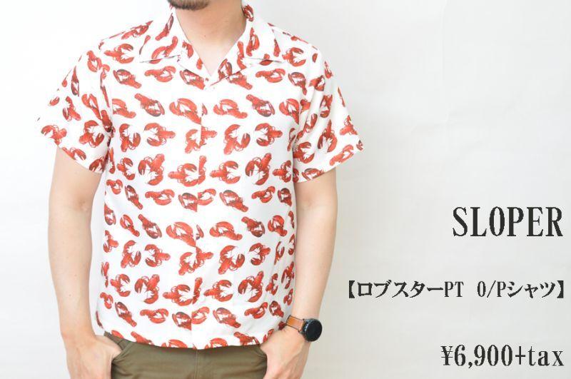 画像1: SLOPER ロブスターPT O/Pシャツ メンズ 人気 通販 (1)