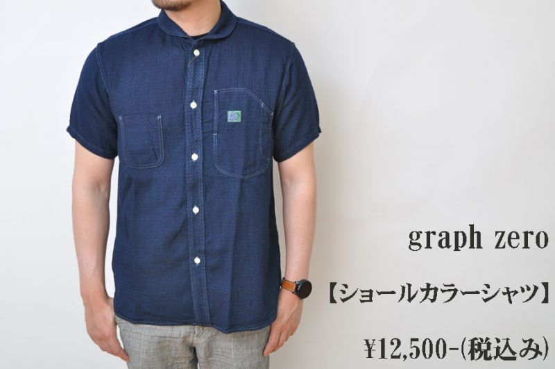 画像1: graph zero グラフゼロ ショールカラーシャツ インディゴ メンズ 人気 通販 (1)