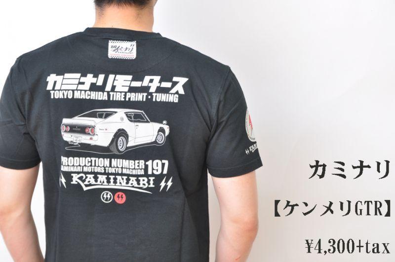 画像1: カミナリ KAMINARI Tシャツ ケンメリGTR ブラック KMT-193 通販 メンズ カミナリ族 (1)