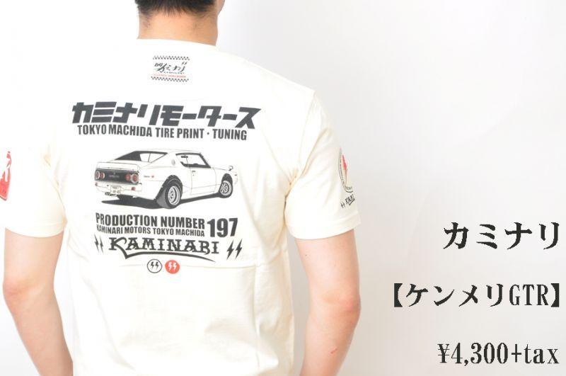 画像1: カミナリ KAMINARI Tシャツ ケンメリGTR ホワイト KMT-193 通販 メンズ カミナリ族 (1)