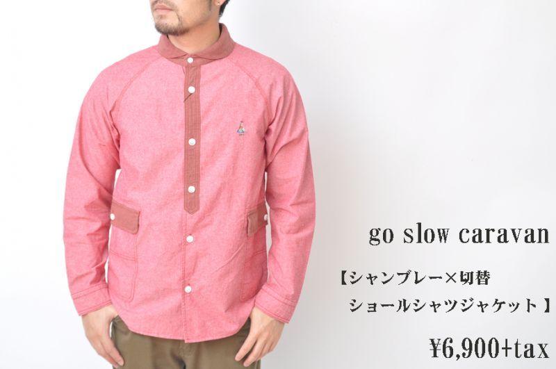 画像1: go slow caravan シャンブレー×切替ショールシャツジャケット  レッド メンズ 人気 通販 (1)