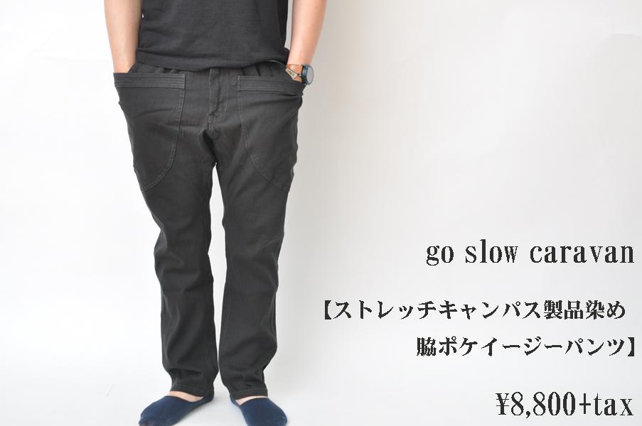 画像1: go slow caravan ストレッチキャンパス製品染め脇ポケイージーパンツ ブラック メンズ 人気 通販 (1)