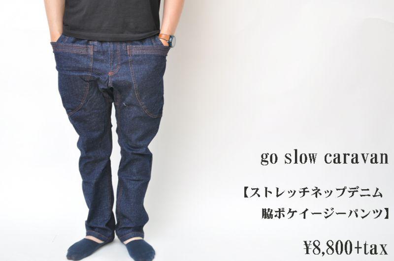 画像1: go slow caravan ストレッチネップデニム脇ポケイージーパンツ メンズ 人気 通販 (1)