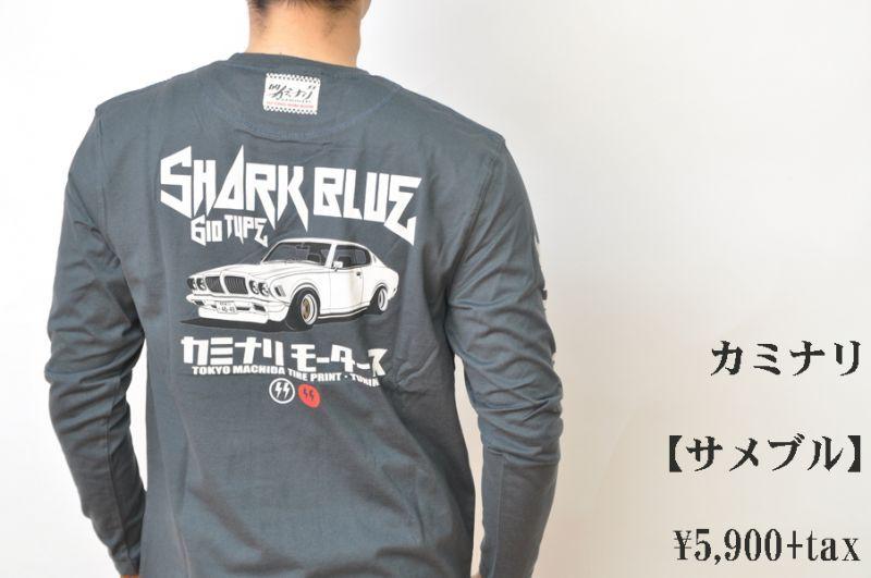 画像1: カミナリ Kaminari 長袖Tシャツ サメブル KMLT-192 NAVY エフ商会 メンズ 通販 人気 カミナリ族 (1)