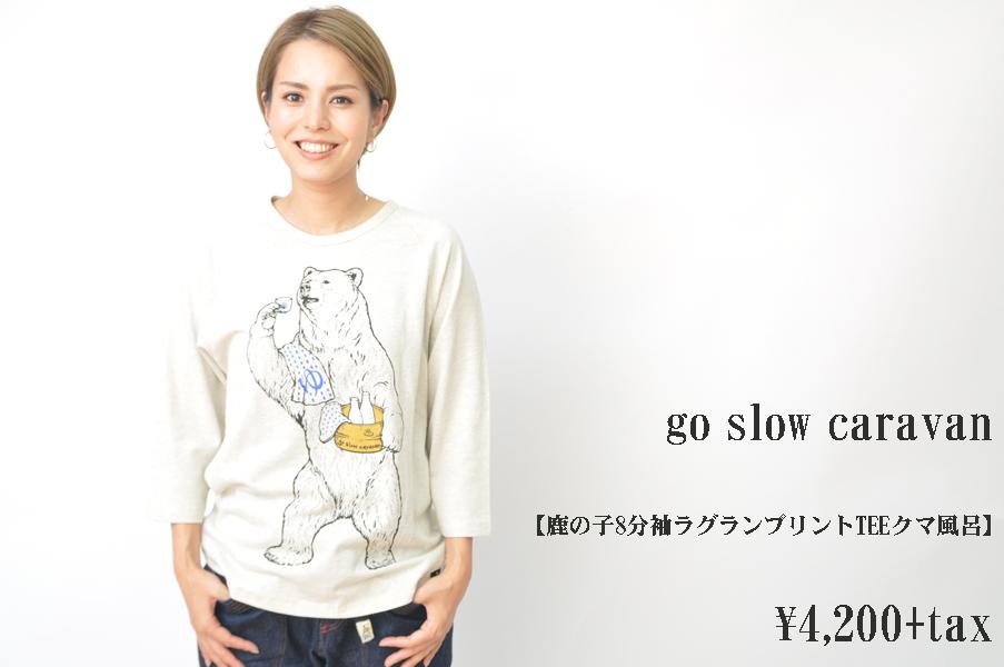 画像1: go slow caravan 鹿の子8分袖ラグランプリントTEEクマ風呂 オートミール レディース 人気 通販 (1)