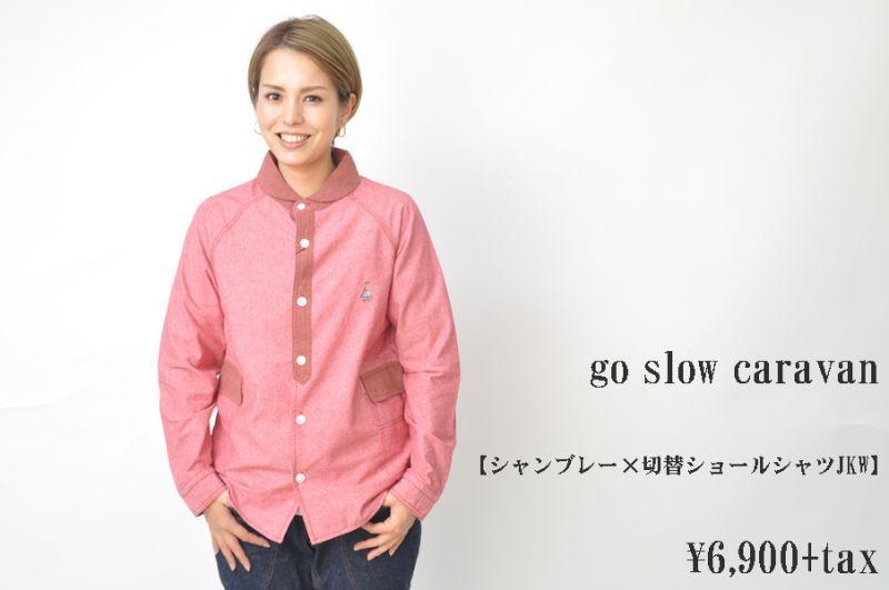 画像1: go slow caravan シャンブレー×切替ショールシャツJKW レッド レディース 人気 通販 (1)