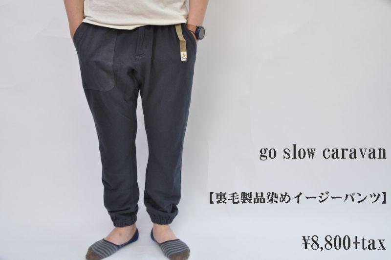 画像1: go slow caravan 裏毛製品染めイージーパンツ メンズ 人気 通販 (1)
