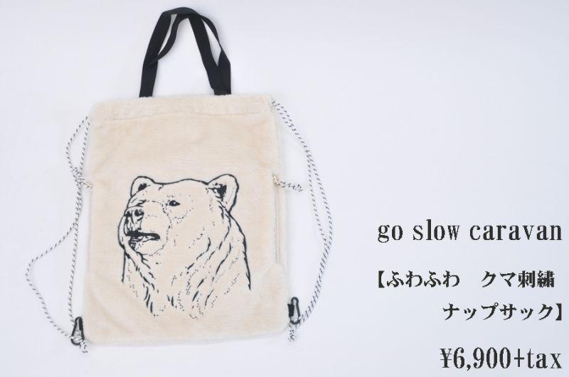 画像1: go slow caravan ふわふわ クマ刺繍 ナップサック バッグ 人気 通販 (1)
