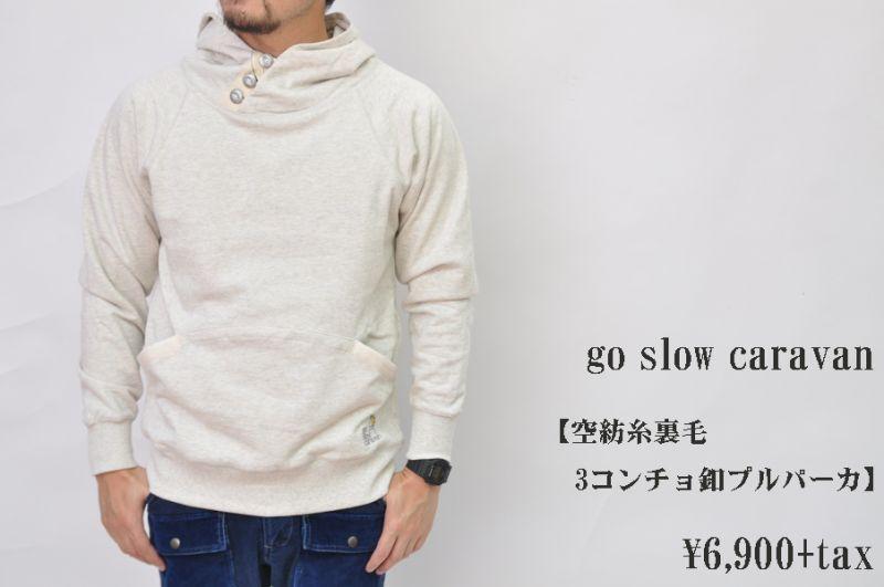画像1: go slow caravan 空紡糸裏毛3コンチョ釦プルパーカ ナチュラル メンズ 人気 通販 (1)