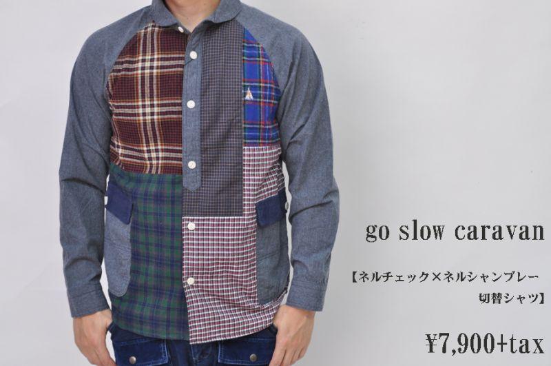 画像1: go slow caravan ネルチェック×ネルシャンブレー切替シャツ メンズ 人気 通販 (1)