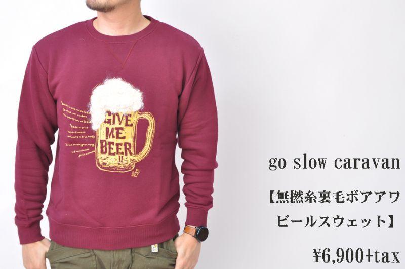 画像1: go slow caravan 無撚糸裏毛ボアアワビールスウェット ワイン メンズ 人気 通販 (1)