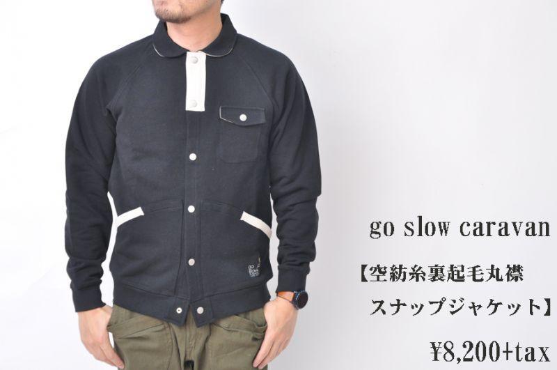 画像1: go slow caravan 空紡糸裏起毛丸襟スナップジャケット ブラック メンズ 人気 通販 (1)