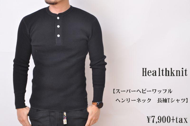 画像1: Healthknit スーパーヘビーワッフル ヘンリーネック 長袖Tシャツ ブラック メンズ 人気 通販 (1)