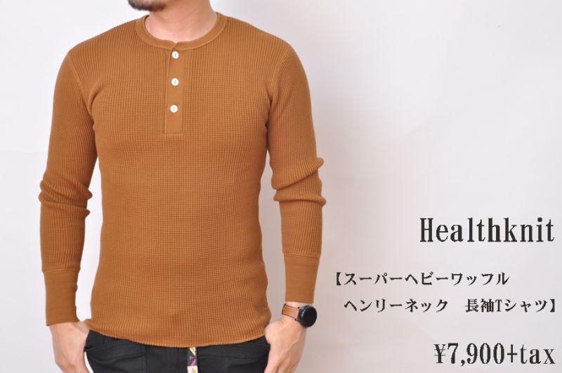画像1: Healthknit スーパーヘビーワッフル ヘンリーネック 長袖Tシャツ ブラウン メンズ 人気 通販 (1)