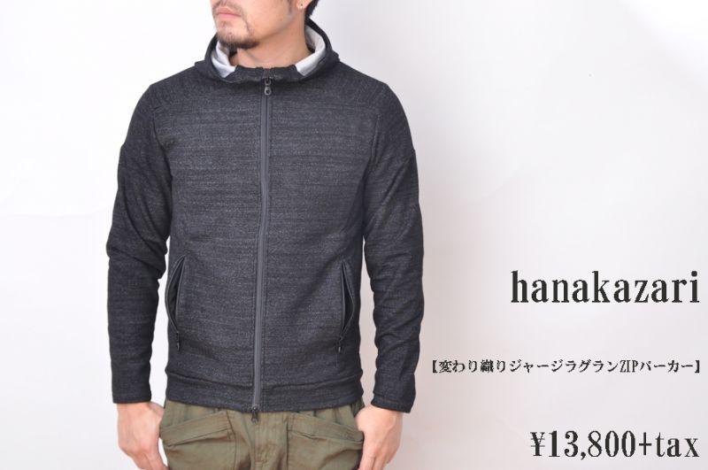 画像1: hanakazari 変わり織りジャージラグランZIPパーカー メンズ 人気 通販 (1)