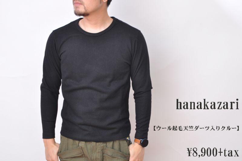 画像1: hanakazari ウール起毛天竺ダーツ入りクルー メンズ 人気 通販 (1)