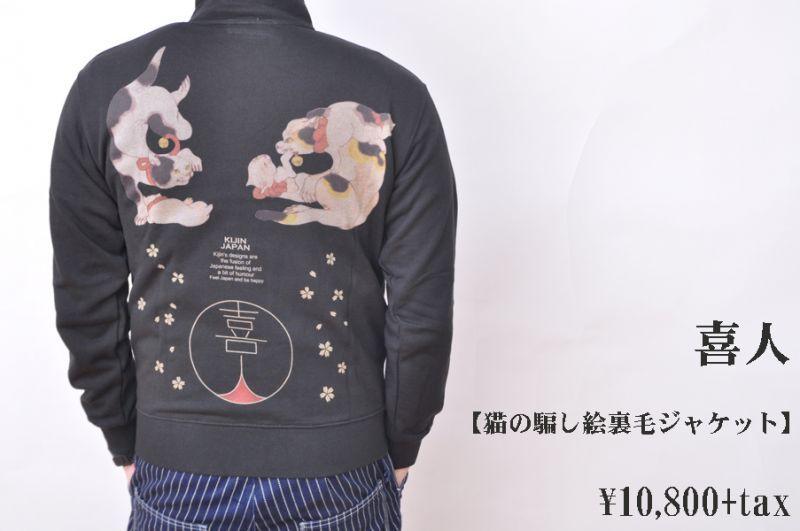 画像1: 喜人 猫の騙し絵裏毛ジャケット ブラック メンズ 人気 通販 (1)