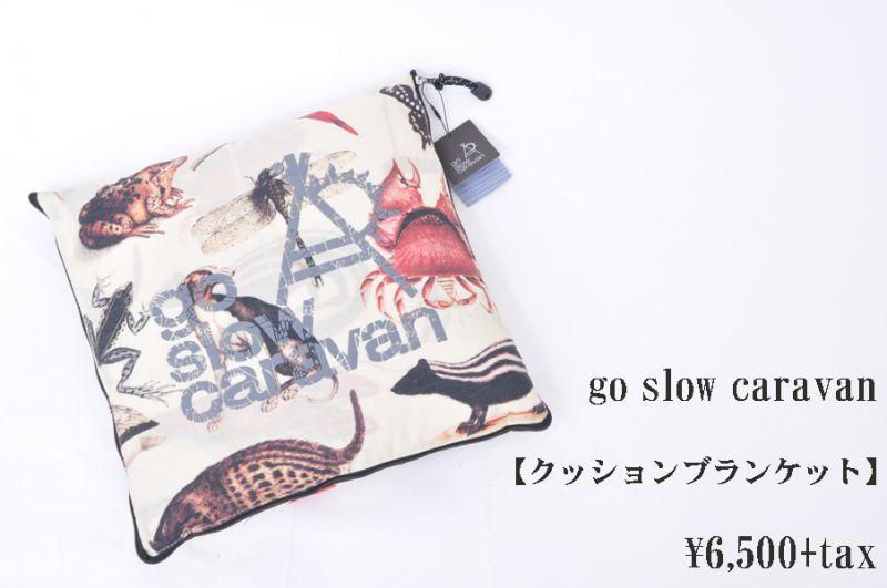 画像1: go slow caravan クッションブランケット 小物 雑貨 人気 通販 (1)