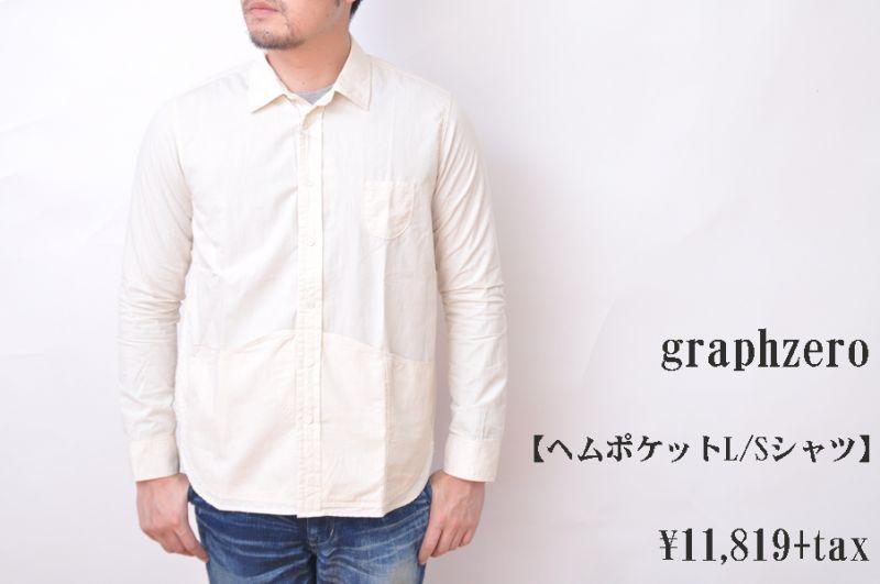画像1: graphzero ヘムポケットL/Sシャツ オフホワイト メンズ 人気 通販 (1)