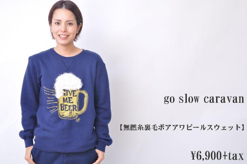 画像1: go slow caravan 無撚糸裏毛ボアアワビールスウェット ネイビー レディース 人気 通販 (1)