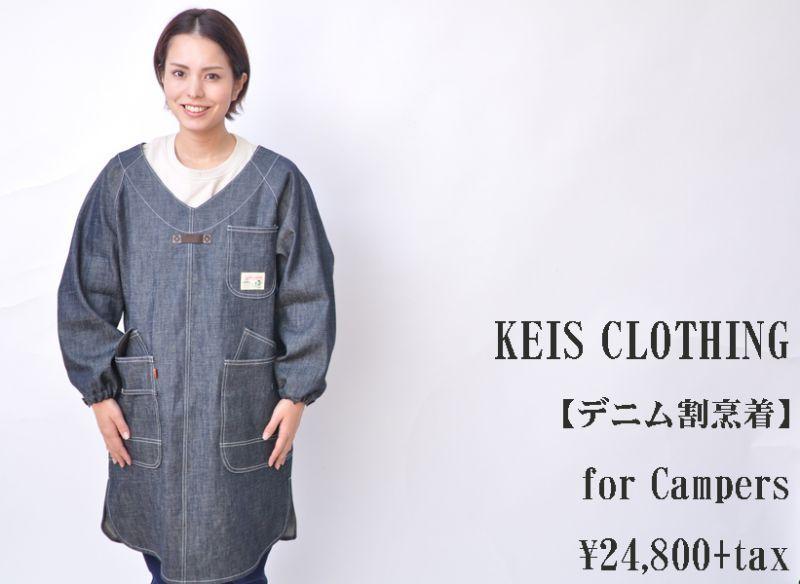 画像1: KEI'S CLOTHING ケイズクロージング デニム割烹着 オリジナル レディース 人気 通販 (1)