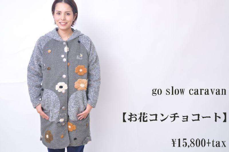 画像1: go slow caravan お花コンチョコート レディース 人気 通販 (1)
